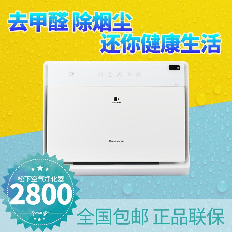松下空气净化器家用壁挂式净化器除甲醛PM2.5抗菌除异味F-P1545C