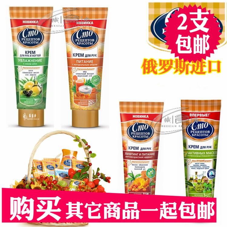 俄罗斯护手霜足霜 CMO舒品牌进口手部保养保湿护肤品薰衣草橄榄油