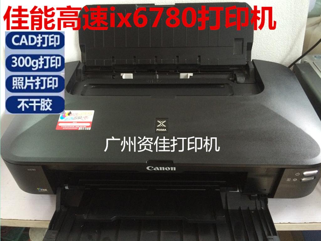 佳能IX6580 ix6780 6880 彩色A3+喷墨照片不干胶CAD铜版纸打印机