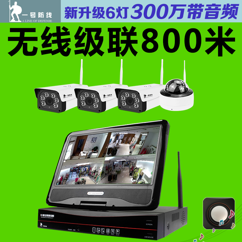 Wireless monitoring equipment package system all-in-one, monitor HD outdoor without network home camera