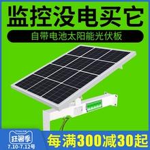 太阳能充电电池套装 摄像头监控器室外光伏发电系统 野外供电防水