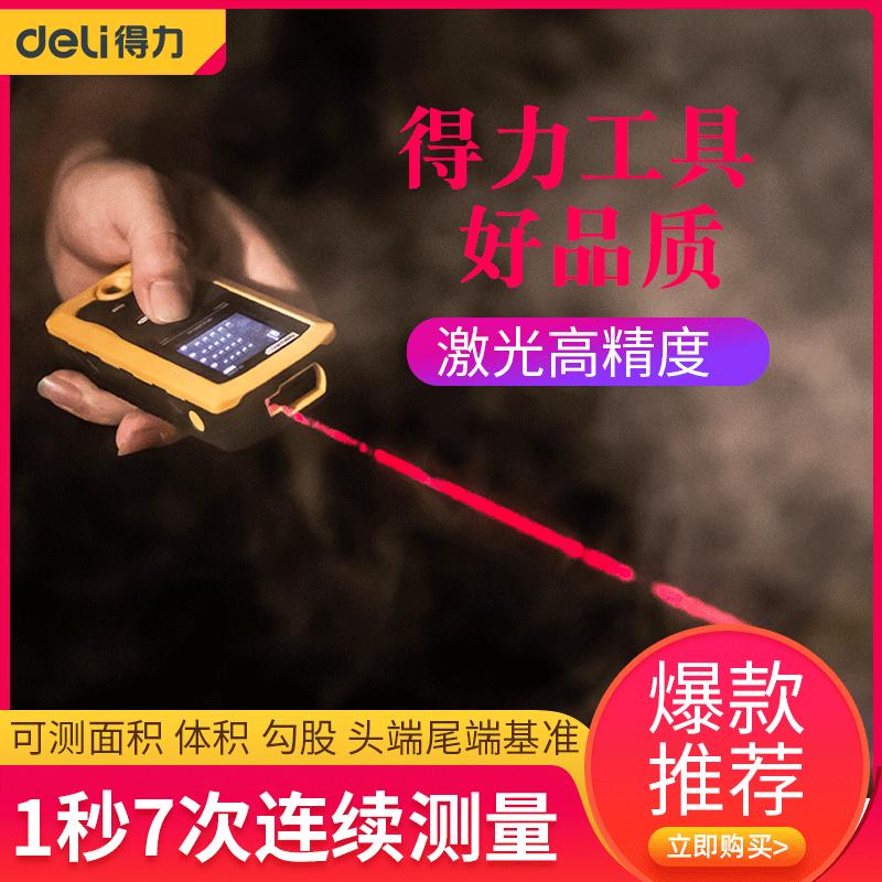 得力手持式激光工程测距仪高精度电子尺便携式红外线量房仪