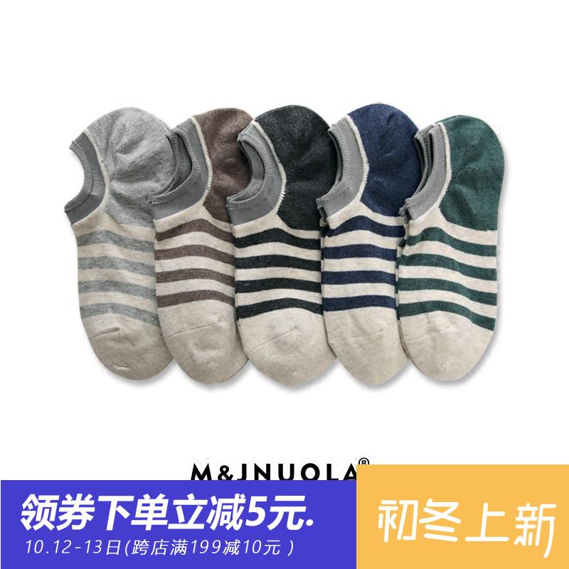 全棉拼色袜子