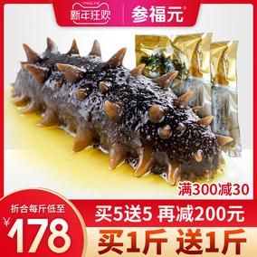 参福元即食500g大连野生渗鲜活海参
