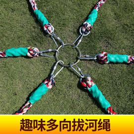 多项趣味拔河绳成人拔河比赛专用绳三角加粗多人游戏多向拔河绳子图片
