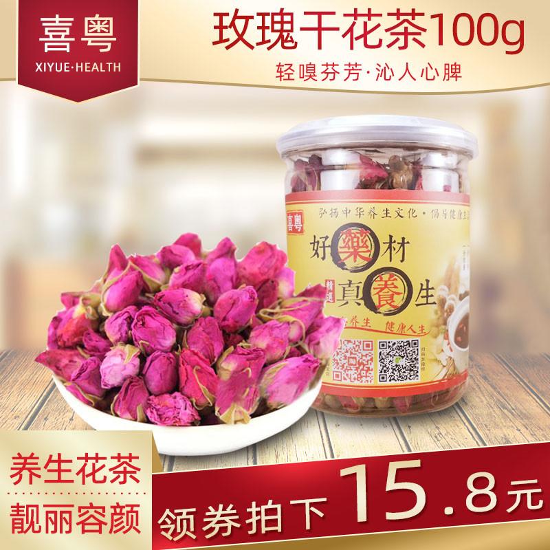 玫瑰花茶100g罐装无硫平阴干玫瑰花宜搭胎菊柠檬片枸杞泡花草茶