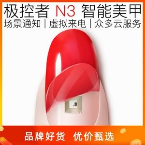 极控者n3智能美甲黑高科技芯片可