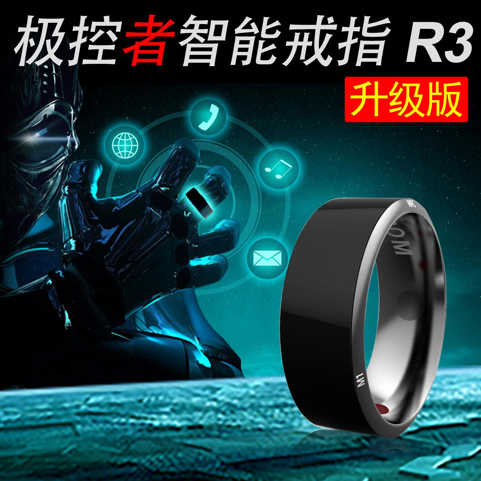 极控者R3魔戒三代多功能智能穿戴黑高科技戒指nfc指环王设备配饰