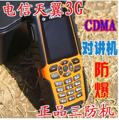 优派Q7电信天翼对讲户外三防手机防爆防水防摔超长待机正品行货