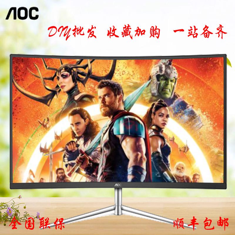 AOC C32V1Q  32寸背包式窄边框曲面全高清办公游戏液晶显示器