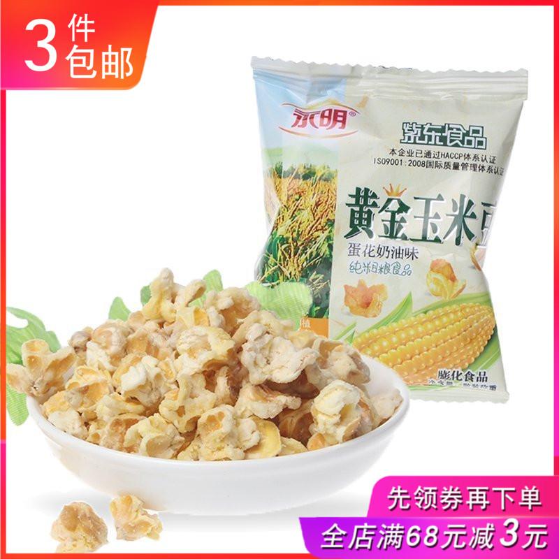 (用1元券)永明黄金玉米豆500g小包装品爆米花
