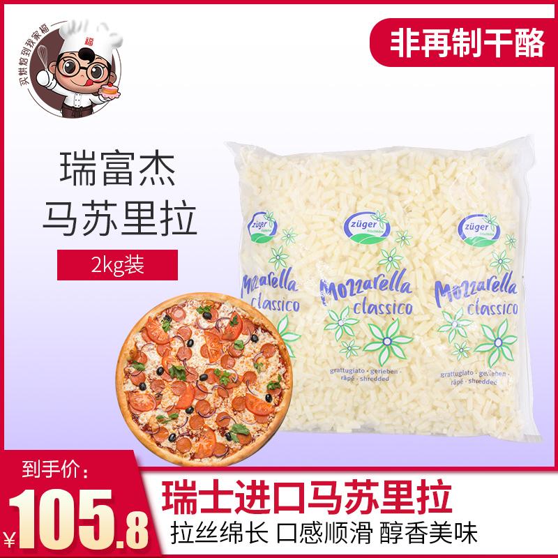 瑞士进口披萨拉丝非再制干酪(非品牌)