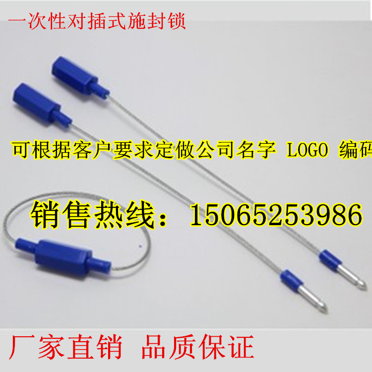 Block the storage tank with plug-in steel wire seal and steel wire lead seal. The logistics seal of container truck is 30cm