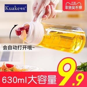 防漏玻璃油壶自动开合油瓶家用装油瓶酱油醋调料瓶油罐大厨房用品