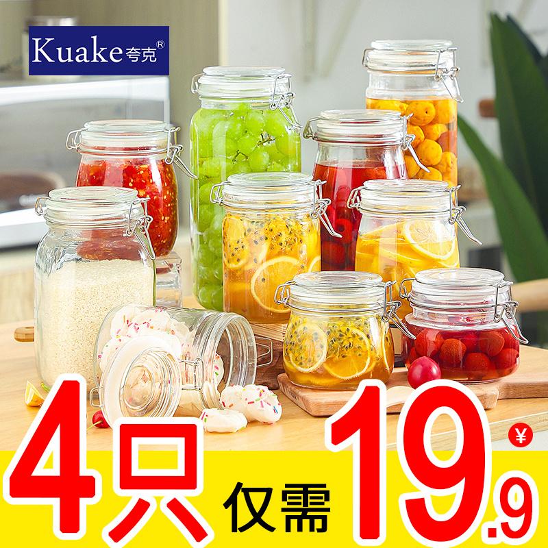 密封罐玻璃瓶带盖蜂蜜柠檬罐子家用咸菜罐泡菜坛腊八蒜食品储物罐