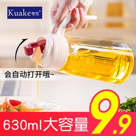 防漏玻璃油壶自动开合油瓶家用装油瓶酱油醋调料瓶油罐大厨房用品图片