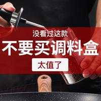 调味罐玻璃盐罐厨房调料罐子家用防潮调料瓶糖罐油壶盐味精调料盒