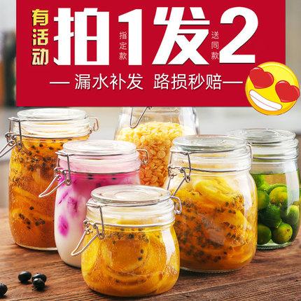 密封罐玻璃食品瓶子蜂蜜瓶咸菜罐泡酒泡菜坛子带盖家用小储物罐子