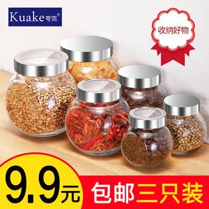 食品玻璃储物罐子调料罐茶叶罐小玻璃瓶子密封罐带盖收纳罐储存罐
