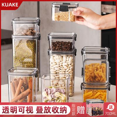 密封罐五谷杂粮收纳盒厨房食品级透明塑料罐零食干货茶叶储物罐子