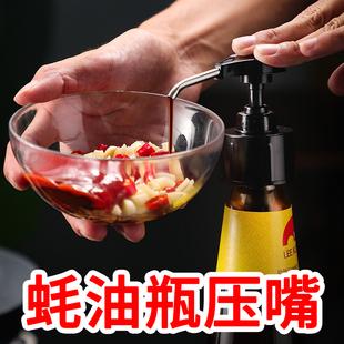 蚝油瓶压嘴油壶挤压器家用蚝油按压式耗油瓶按压嘴泵头挤耗油神器图片
