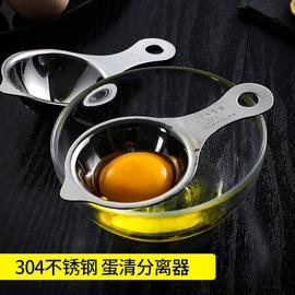 蛋黄蛋清蛋白分离器蛋液过滤打蛋器分蛋器隔鸡蛋漏蛋器分离器家用