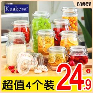 密封罐玻璃瓶子带盖蜂蜜柠檬罐子家用咸菜罐泡菜坛食品储存储物罐图片