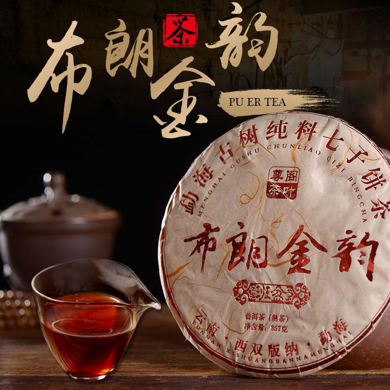 尊阁茶叶 普洱茶熟茶2019年布朗金韵七子饼茶圆茶357克勐海布朗山
