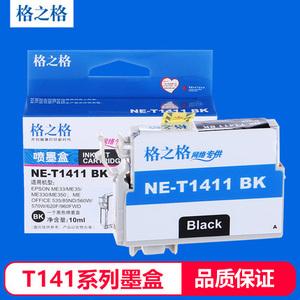 格之格爱普生141墨盒 适用爱普生EPSON ME33 330 me350 620F T1411墨盒 爱普生620f墨盒