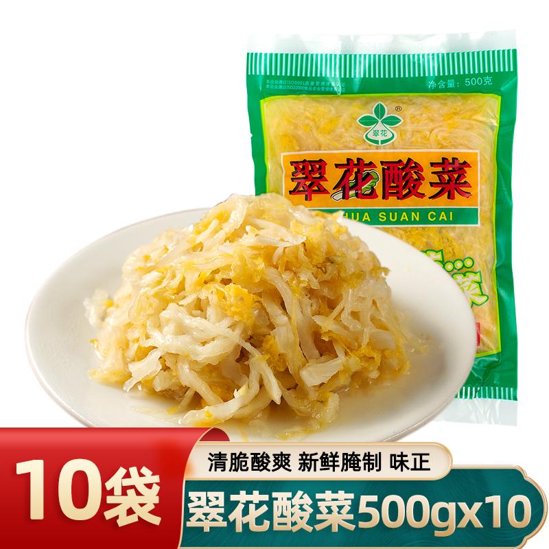 翠花酸菜500g*10正宗东北酸菜腌制切丝酸菜饺子猪肉炖酸菜