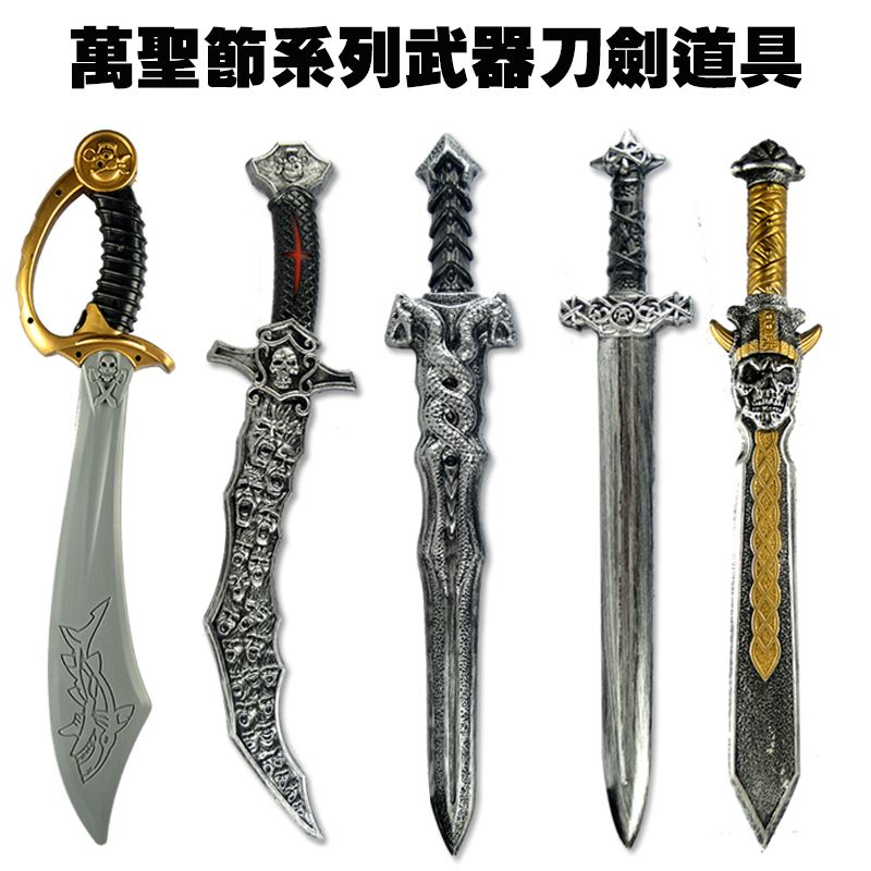 Halloween Decoration prop cos role play simulation weapon toy sword pirate sword SKULL SWORD