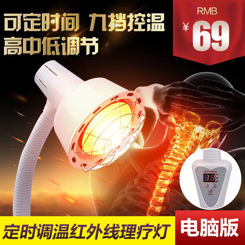 Отправка в тот же день косметология больница далеко инфракрасный физиотерапия свет жаркое электричество физиотерапия домой инструмент синхронизация термостат жаркое лампа красная светящаяся лампа
