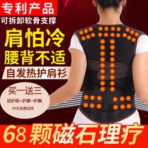托玛琳自发热护肩衫护肩护背护腰带背部保暖马甲男女磁疗背心坎肩