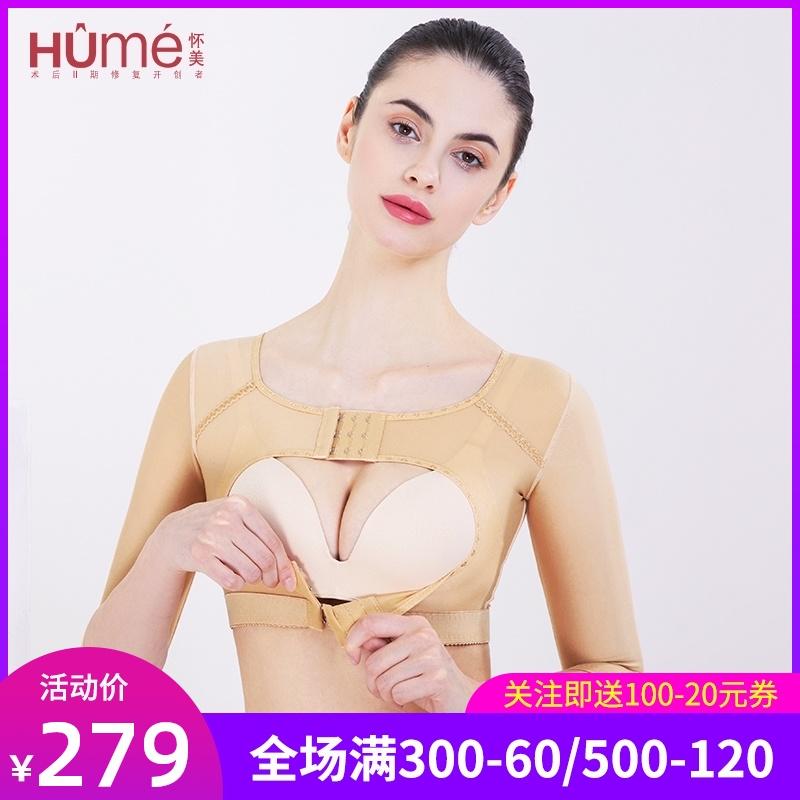 怀美一期塑形塑手臂收副乳塑身衣