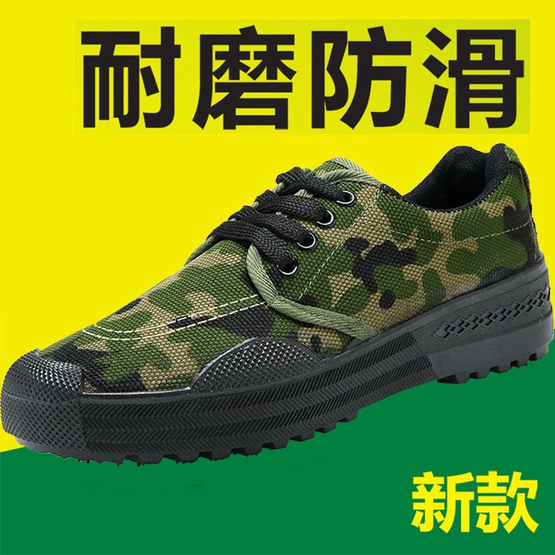 解放鞋男军训鞋子工地耐磨劳动胶鞋作训鞋子男春季劳保工作迷彩鞋