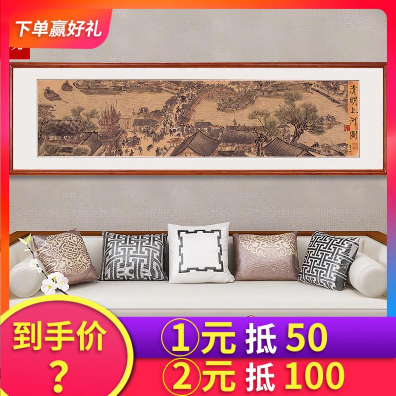 沙发背景墙壁画酒店餐厅风水聚人气挂画国画清明上河图客厅装饰画