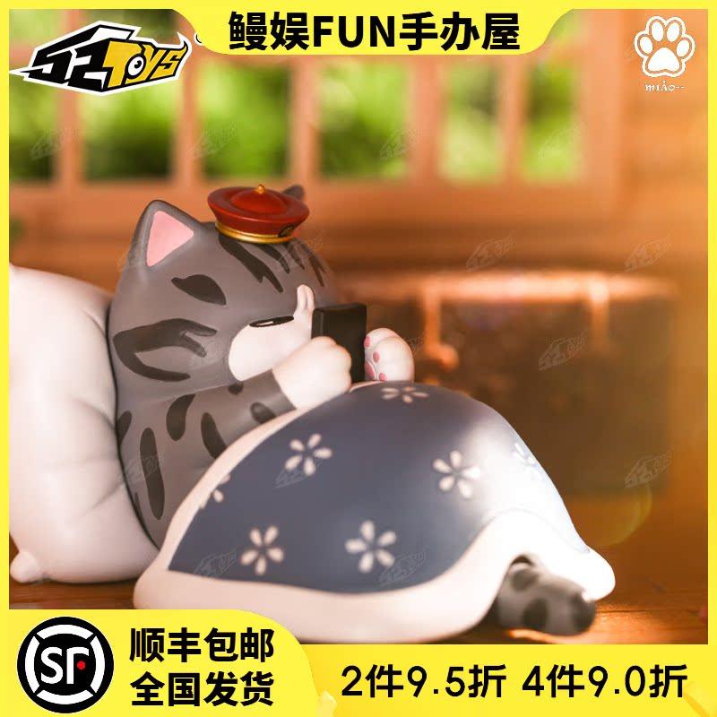 (用1元券)【鳗娱FN】52TOYS正版吾皇巴扎黑第二弹盲盒萌系公仔手办可爱猫咪