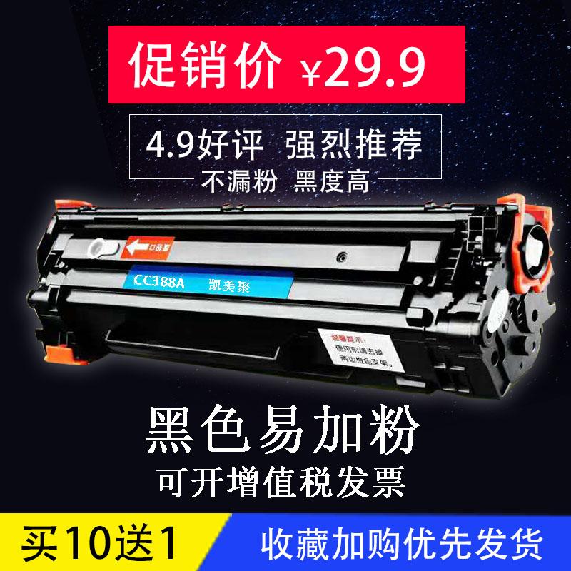 适用于惠普HP88A硒鼓 HP1007/1008/M1136 M1213/1106/1108/易加粉