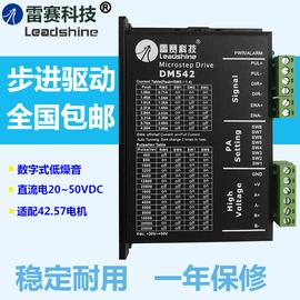 雷赛科技DM542S M542C-24 DM542-05 v3.0新款步进电机驱动器包邮图片