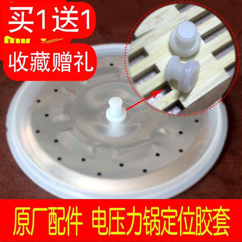 零件半球通用电压力锅配件大全小密封圈定位套锅盖盖上胶垫红双喜