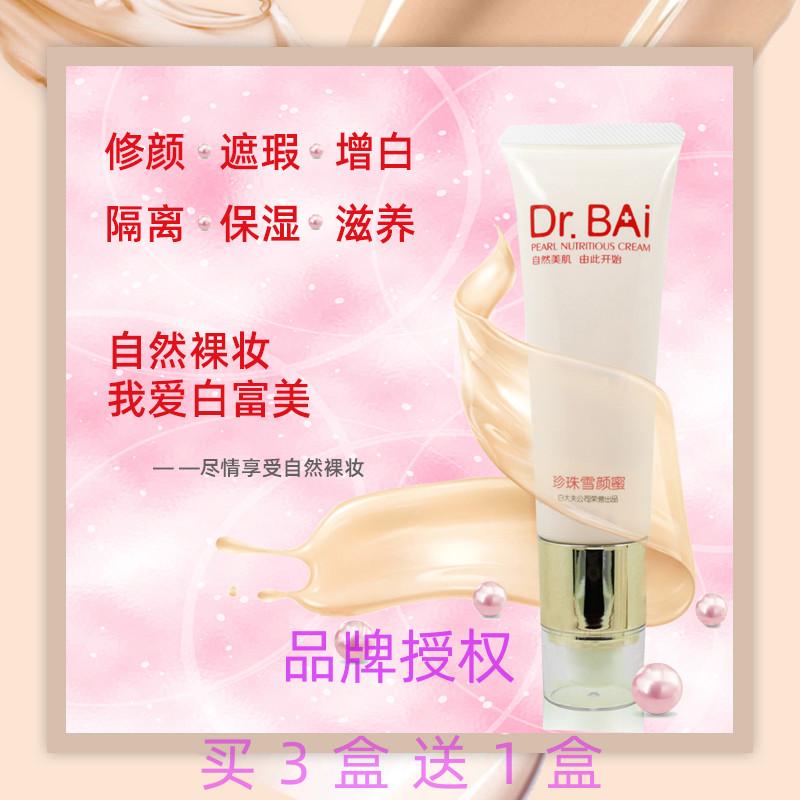 白医者真珠の白い蜜は傷を遮って顔を修理して保湿して隔離します。