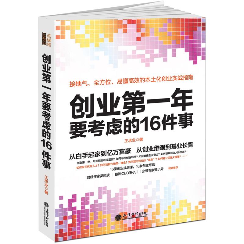 创业第一年要考虑的16件事公司开店做生意实战指南从0到1中小企业经营管理学类图书商业思维管理方面的书籍 吴晓波推荐畅销书