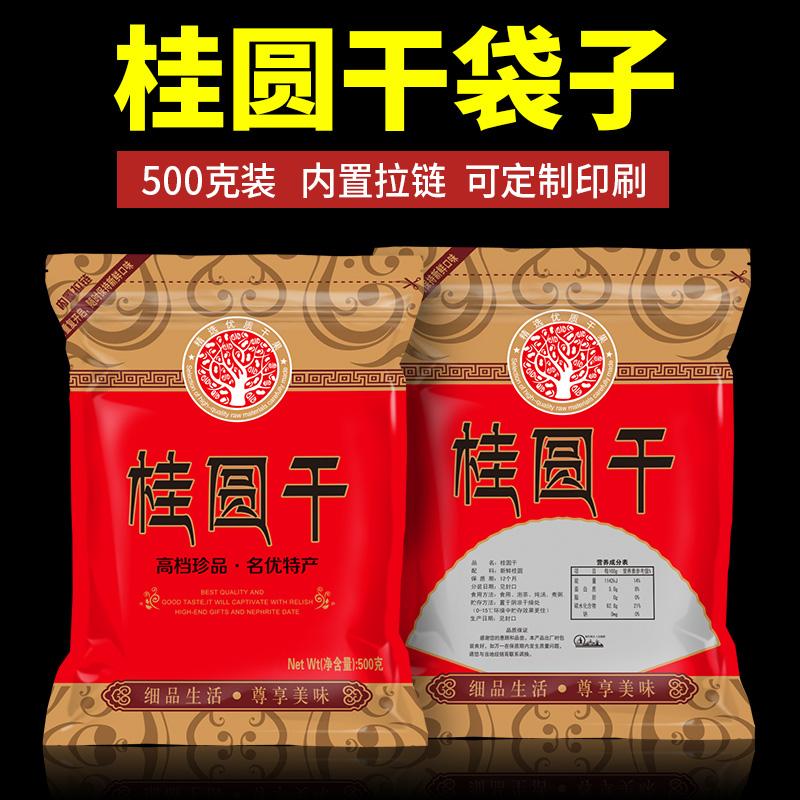 桂圆干包装袋子1斤自封口土特产龙眼休闲食品塑料袋500g批发包邮