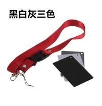 白平衡18度灰卡 灰板 黑白灰三色卡精准曝光防刮防水便携精美颈带