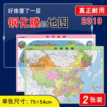 划地理学习图典山脉河流墙面贴图中国地图出版社中国分省行政区高清防水耐用米0.650.9全新版中国地形版地图水晶版