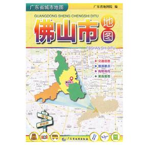 2019年新版广东省佛山市纸质地图