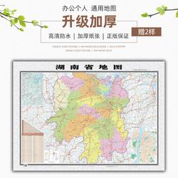 【加厚 赠2样】湖南省地图墙贴图2019年全新正版约1.1x0.8米高清防水商务办公室家用 湖南行政区划交通旅游地名参考地图另售有挂图