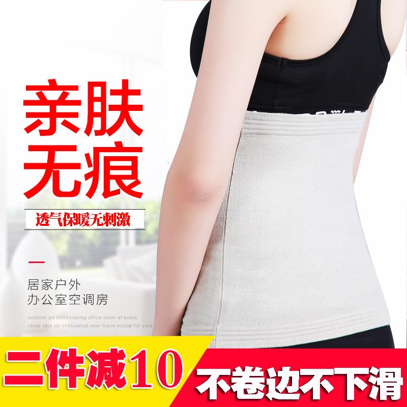 护腰带保暖女男薄款腰部腰围孕妇护胃护肚子肚围成人暖宫暖腰防寒
