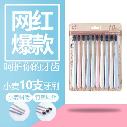RAOYI10支竹炭牙刷软毛成人家用20支家庭实惠套装男女士小头牙刷