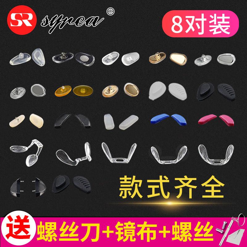 8对装眼镜鼻托硅胶防滑鼻托垫眼睛配件镜框架卡扣螺丝插入式叶子
